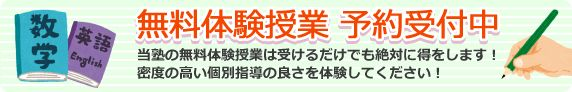 無料体験授業(大).jpg