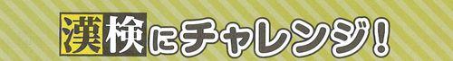 漢検タイトル②.jpgのサムネイル画像のサムネイル画像