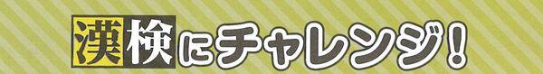 漢検タイトル②.jpg