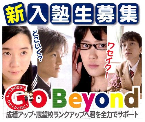 新入塾生Go Beyond.jpg