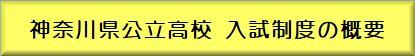 神奈川県公立高校 入試制度の概要.jpg