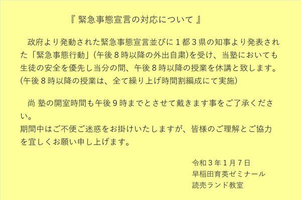 R3.1緊急事態宣言.jpg