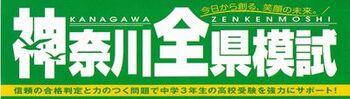 神奈川全県模試③.jpgのサムネイル画像のサムネイル画像