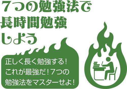 7つの勉強法【まとめ】.jpg