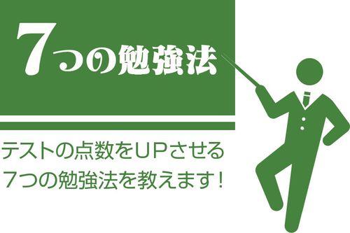 7つの勉強法【表紙】.jpgのサムネイル画像