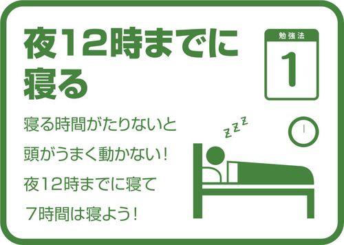 7つの勉強法【1】.jpg