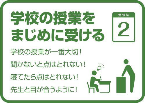 7つの勉強法【2】.jpg