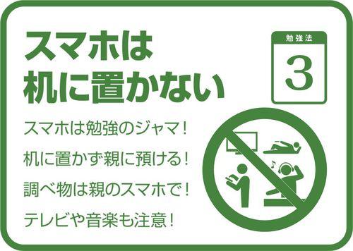 7つの勉強法【3】.jpg
