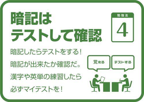 7つの勉強法【4】.jpg