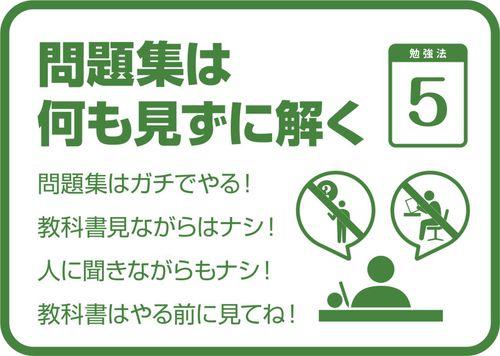 7つの勉強法【5】.jpg