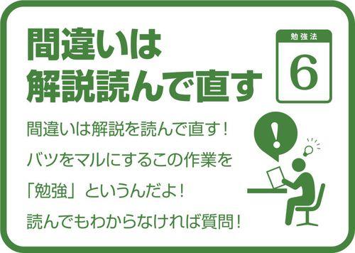7つの勉強法【6】.jpg