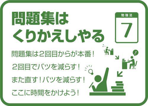 7つの勉強法【7】.jpg