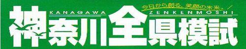 神奈川全県模試②.jpgのサムネイル画像