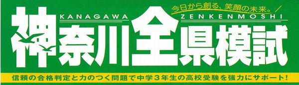 神奈川全県模試③.jpgのサムネイル画像