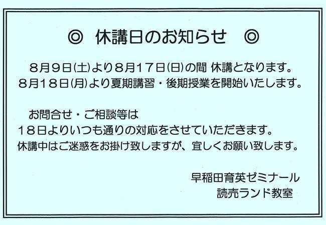 休講日のお知らせ(8月).jpg