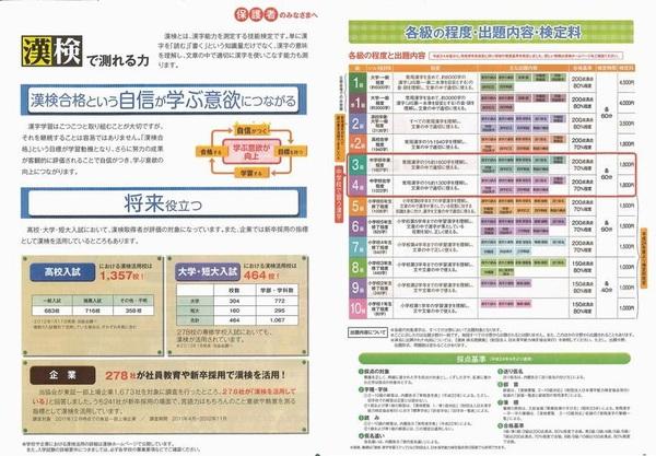 漢検6&7.jpg