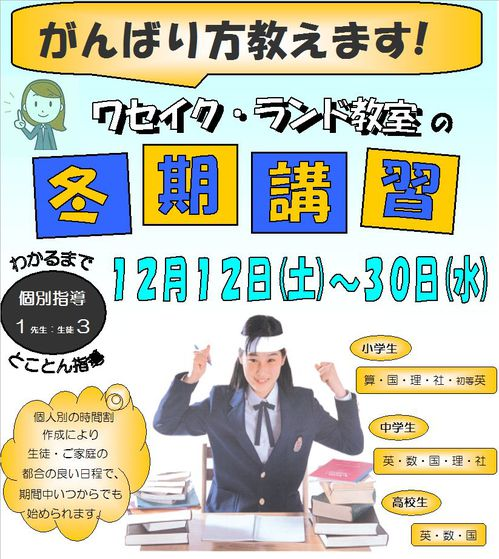 2015冬期講習②.jpg