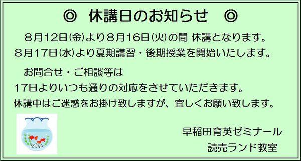 休講日のお知らせ(28.8月).jpg