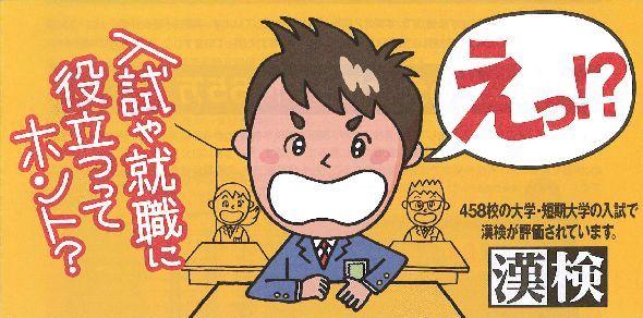 漢検②.jpgのサムネイル画像