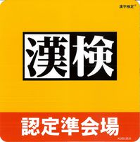 漢検指定マーク.jpgのサムネイル画像