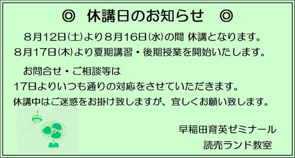 休講日のお知らせ(29年8月).png