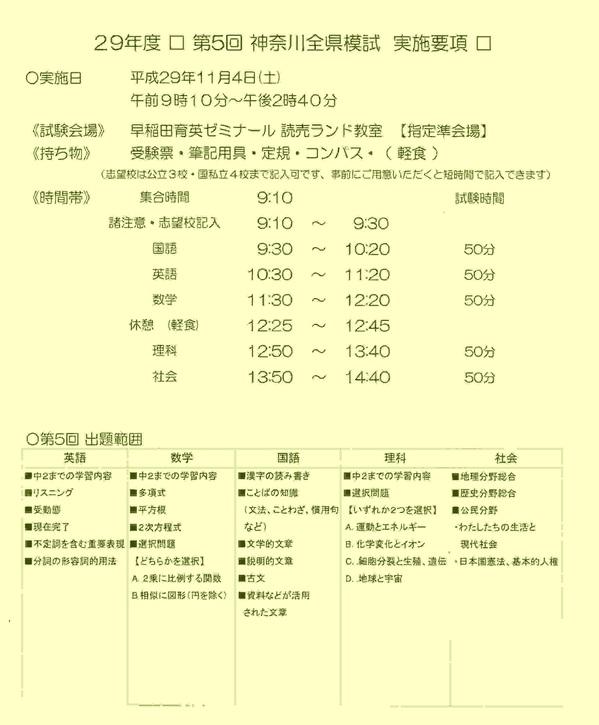 全県模試実施要項29.11.4②.jpg