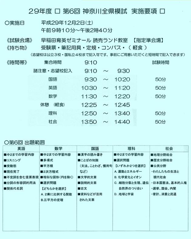 全県模試29.12.2.jpg