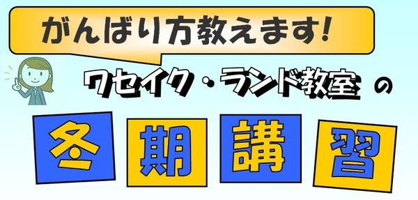 2017冬期②.jpgのサムネイル画像