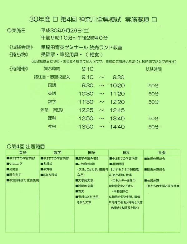 全県模試30.9.29.png