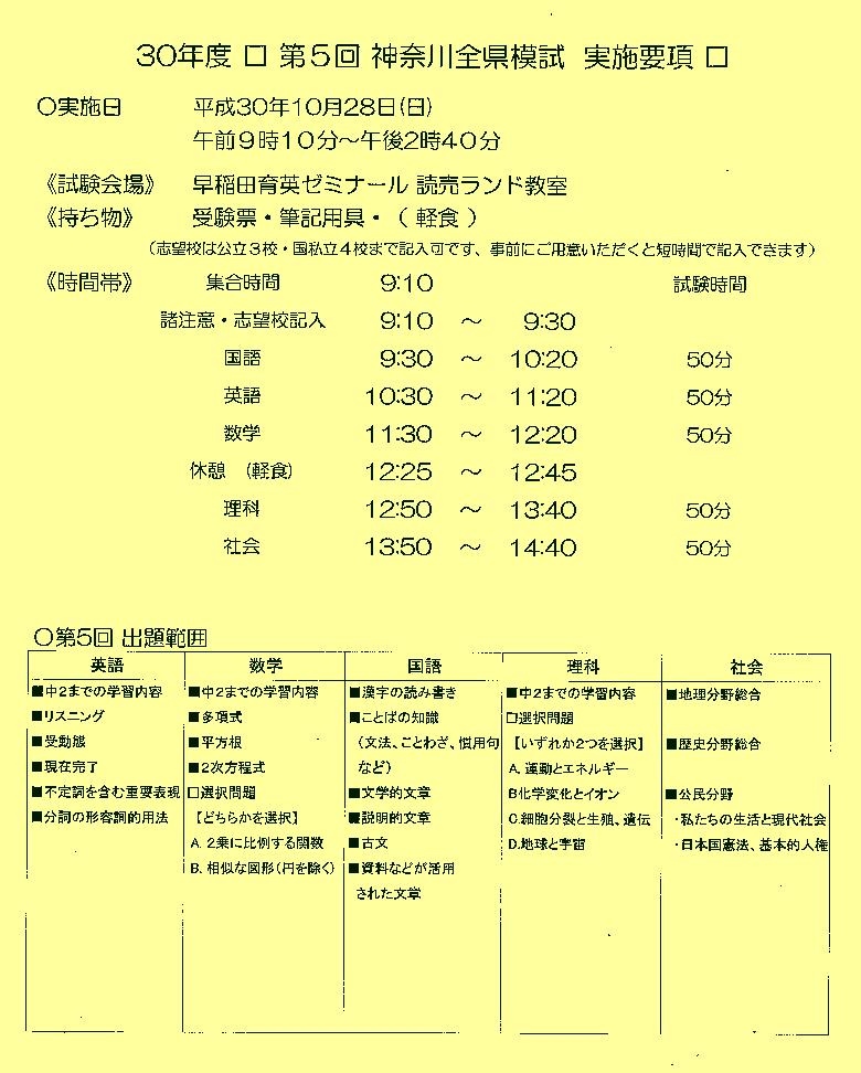 全県模試30.10.28.png