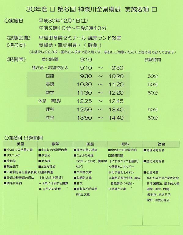 全県模試30.12.1.png