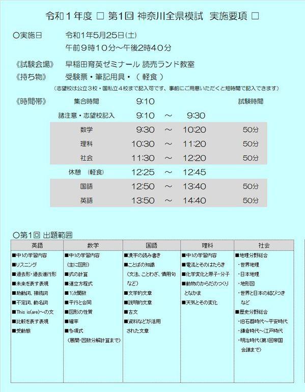 全県模試2019.5.25.jpg