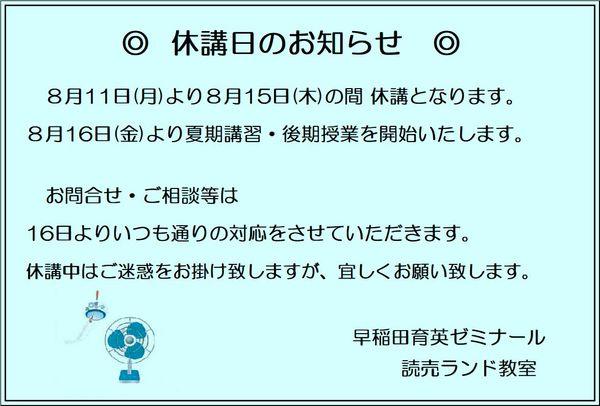 休講日のお知らせ(R1.8月).jpgのサムネイル画像