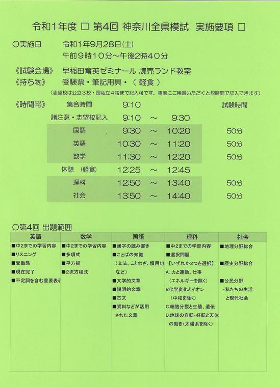 全県模試2019.9.28.png