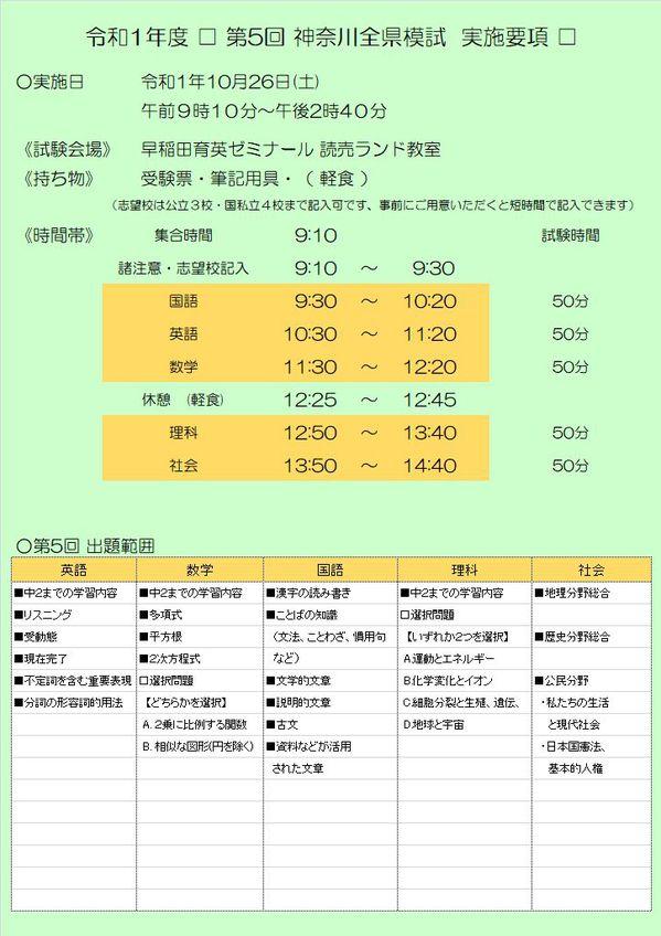 全県模試2019.10.26.jpg