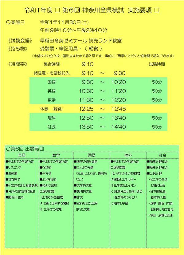 全県模試2019.11.30.jpg