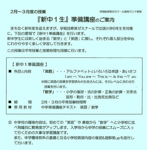 新中1準備講座.jpg