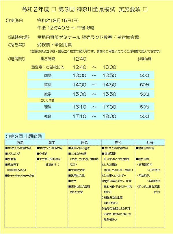 全県模試2020.8.16.jpg