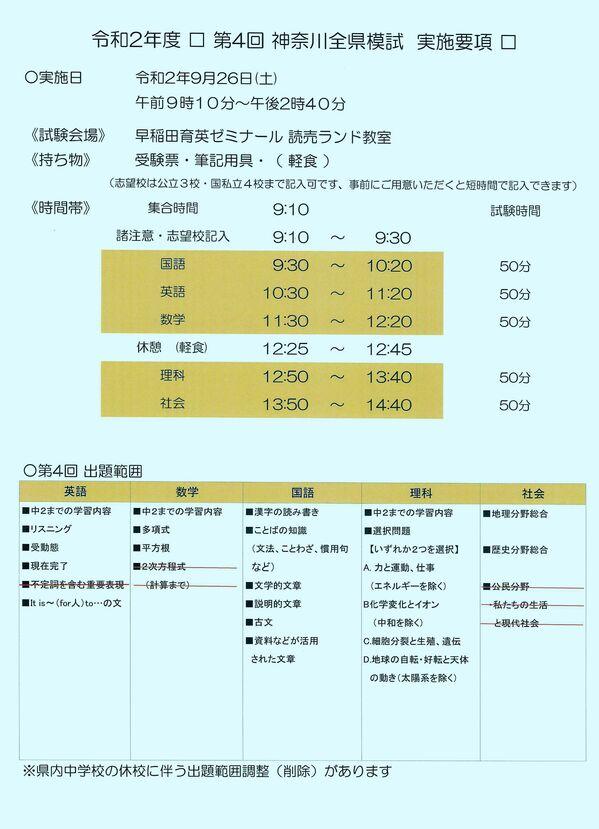 全県模試2020.9.26.jpg