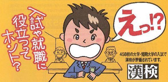 漢検【】.jpgのサムネイル画像