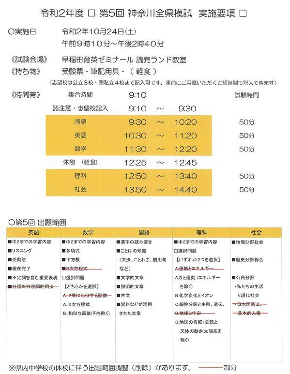 全県模試2020.10.24.jpg