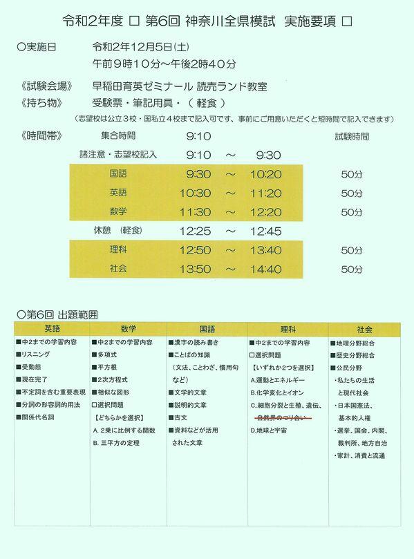 全県模試2020.12.5.jpg