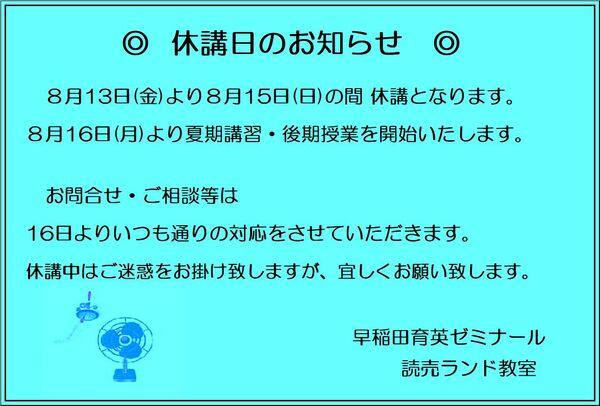 休講のお知らせ(R3.8月.jpg