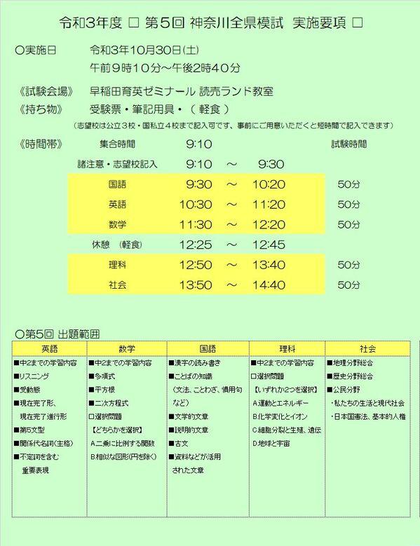 全県模試2021.10.30.jpg