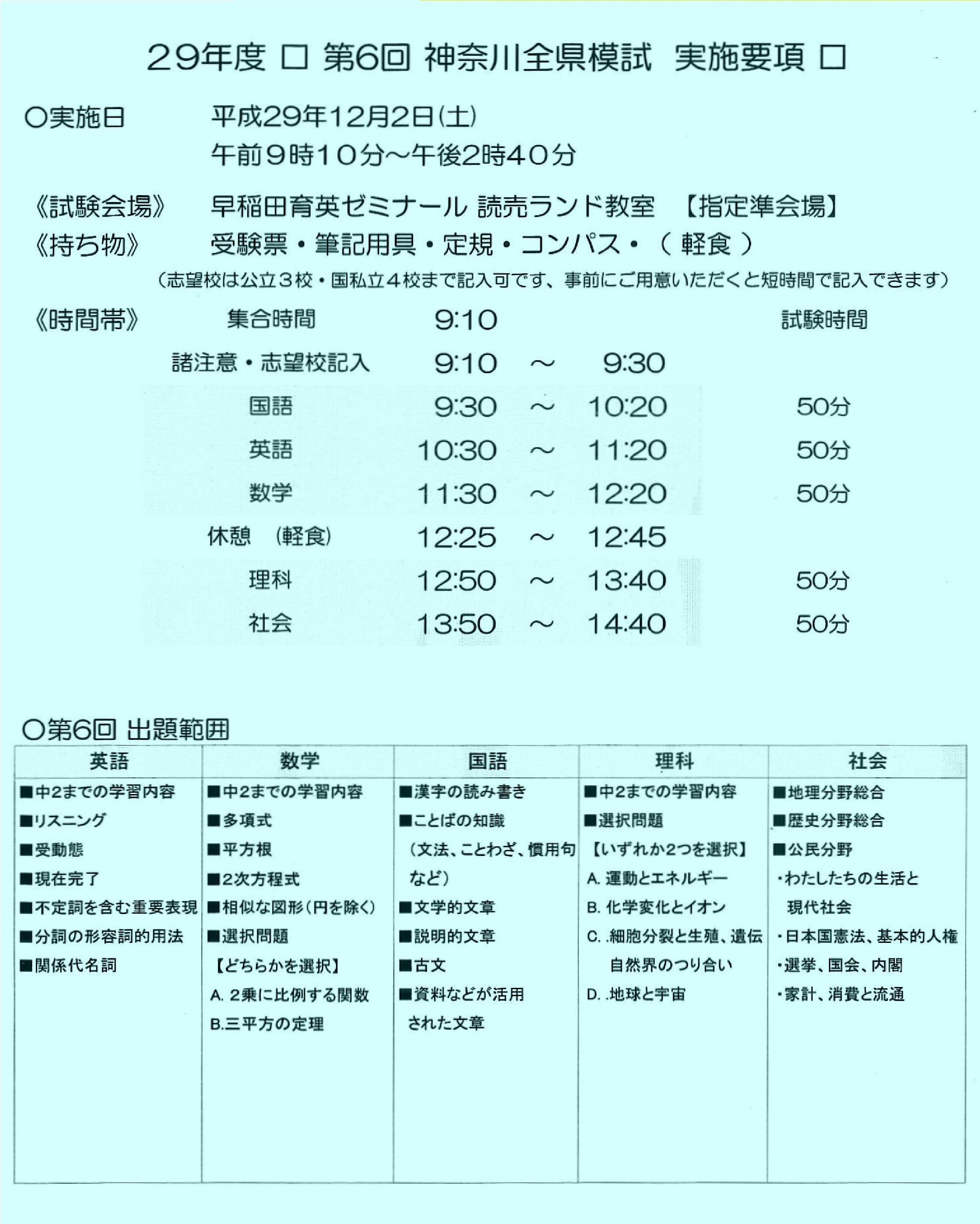 全 県 模試 神奈川 神奈川全県模試の伸学工房