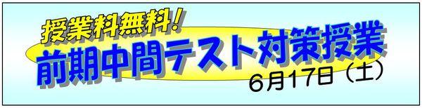 6月17日中間テスト対策.jpg