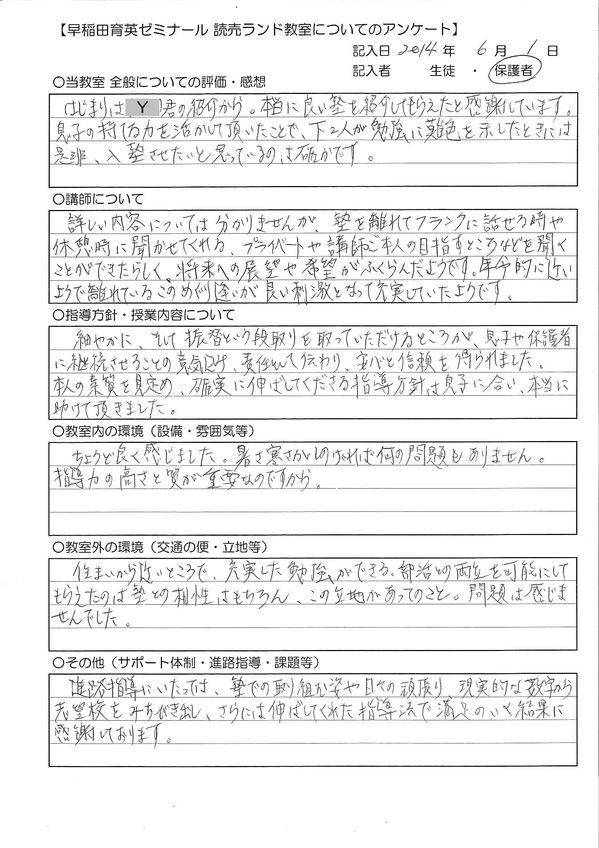 梅澤さん.jpg