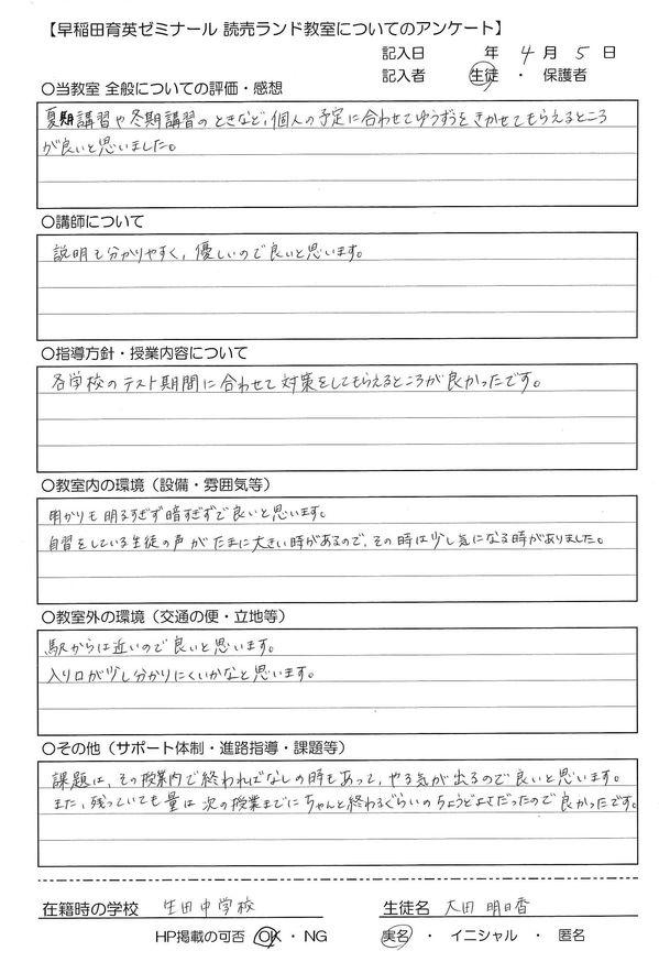 大田さん.jpg