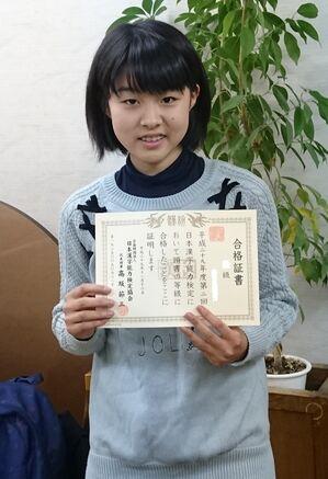 漢検合格Yさん.jpg
